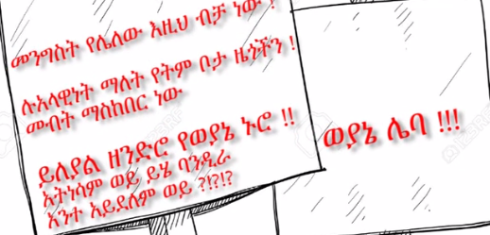 Protesters slogans (Courtesy of ESAT)