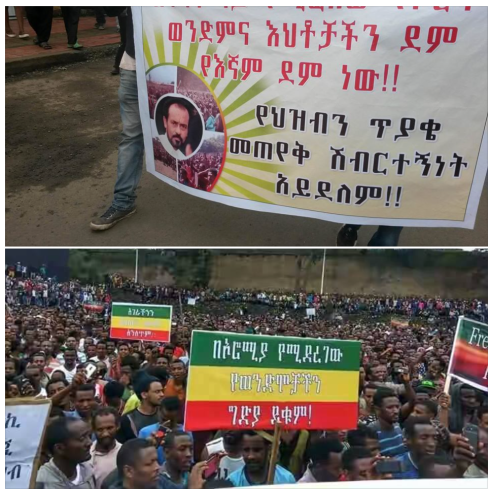 Gondar protesters solidarity with Oromo protesters (JM Facebook).