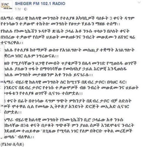 Sheger Radio-Amhara