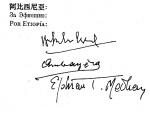 Blatta Ephram Tewelde Medhin's signature of the UN Charter (UN record)